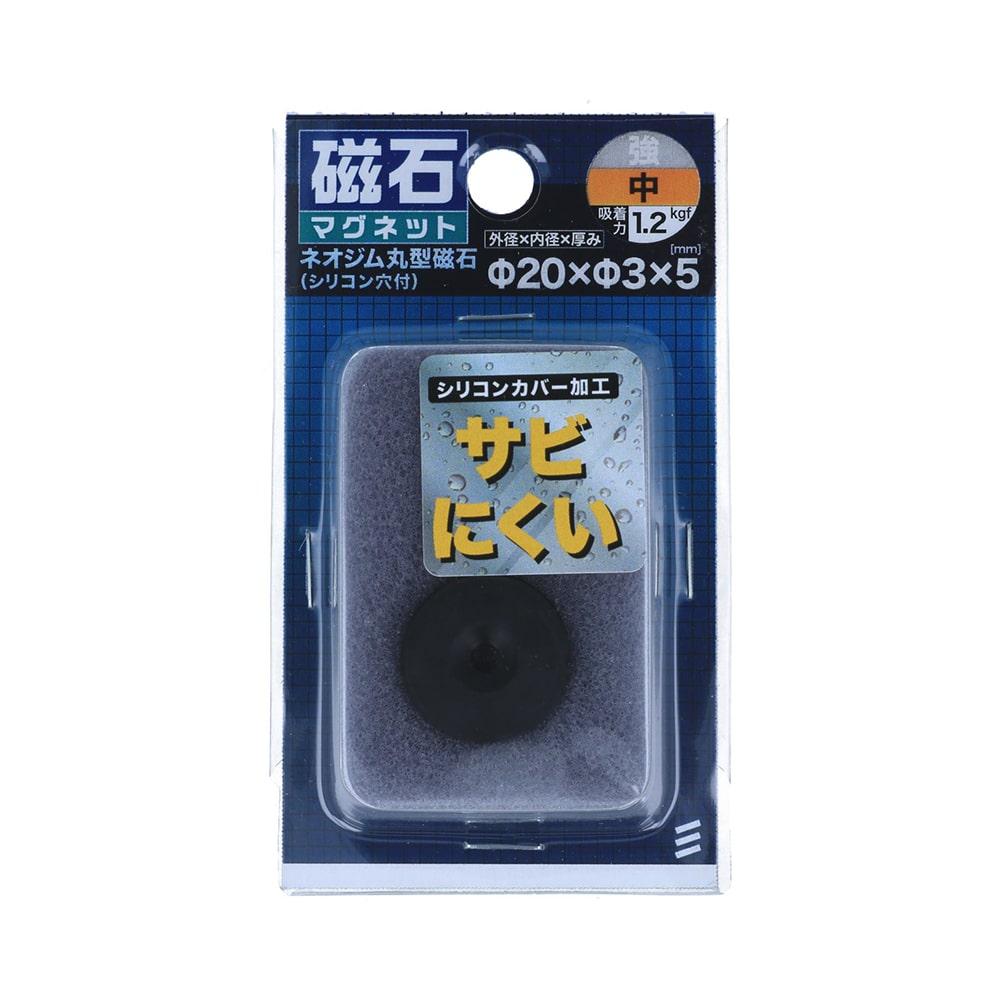 八幡ねじ ネオジム丸型磁石(シリコン穴付) パイ20X5 ブラック