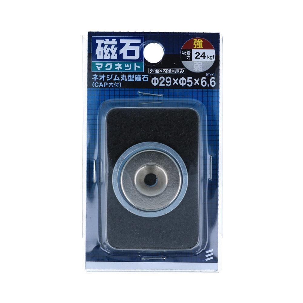 八幡ねじ ネオジム丸型磁石(CAP穴付) パイ29X6.6