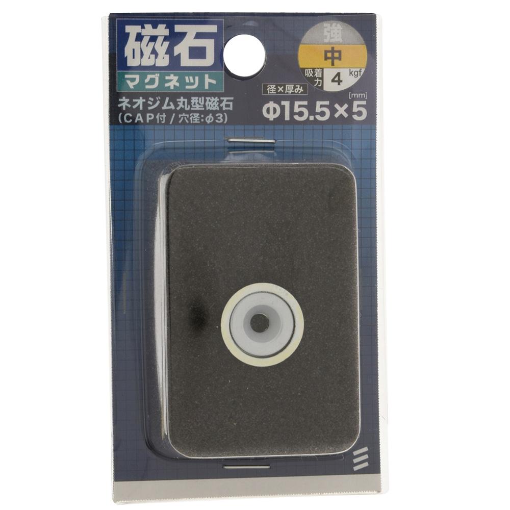 八幡ねじ ネオジム丸型磁石(CAP穴付) パイ15.5X5