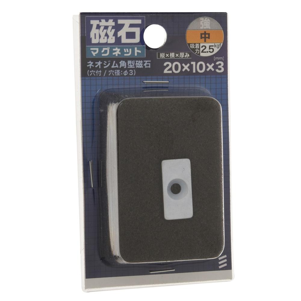 八幡ねじ ネオジム角型磁石(穴付) 20X10X3