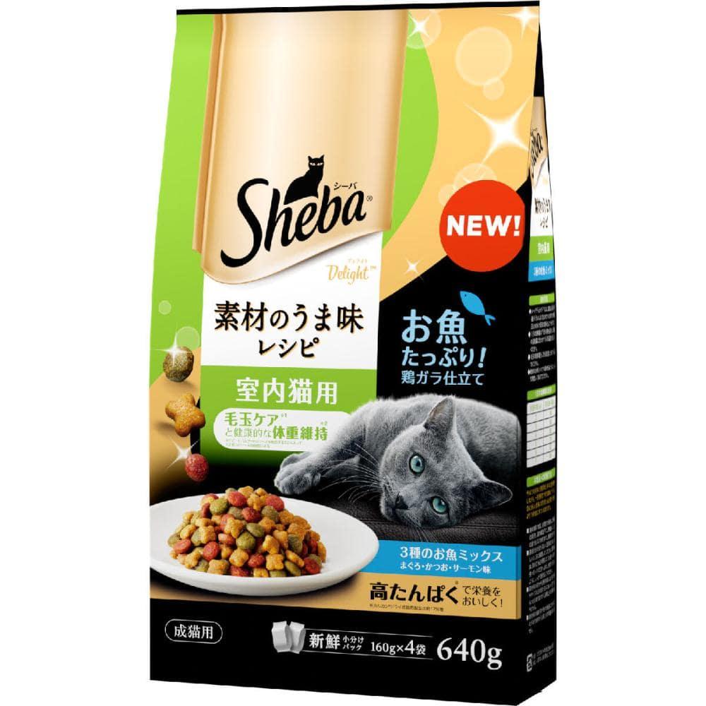 マース シーバ ディライト 素材のうま味レシピ 室内猫用 3種のお魚ミックス 640g
