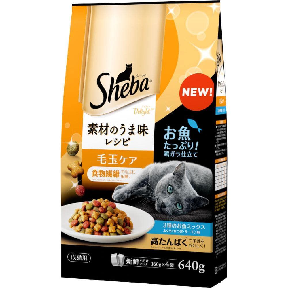マース シーバ ディライト 素材のうま味レシピ 毛玉ケア 3種のお魚ミックス 640g