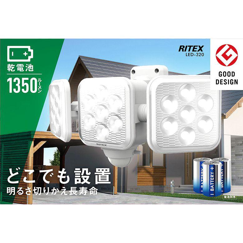 ムサシ フリーアーム式LED電池センサーライト5W×3灯 LED-320