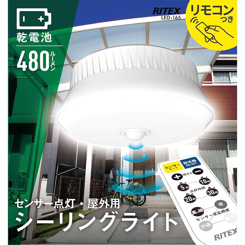 ムサシ カーポート用乾電池センサーライト 屋外用 LED-165