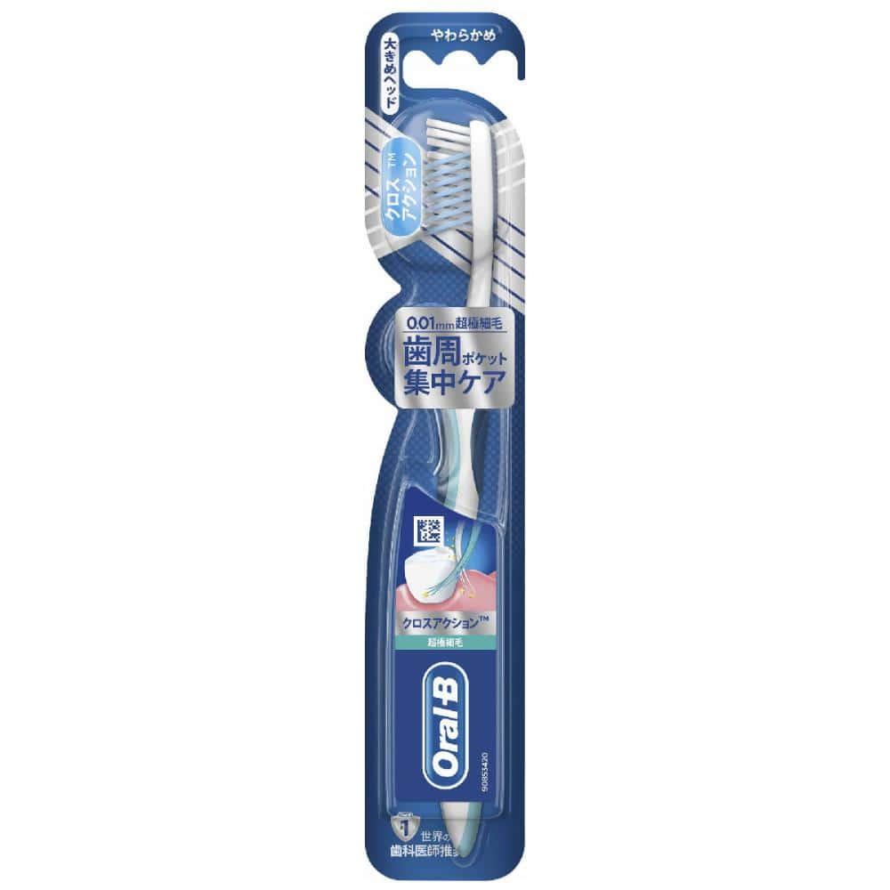 P&G オーラルB クロスアクション 超極細毛 歯ブラシ