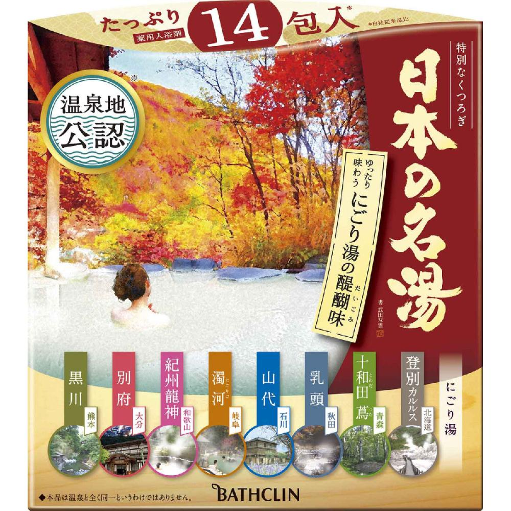 バスクリン 日本の名湯 にごり湯の醍醐味 30g×14包入り