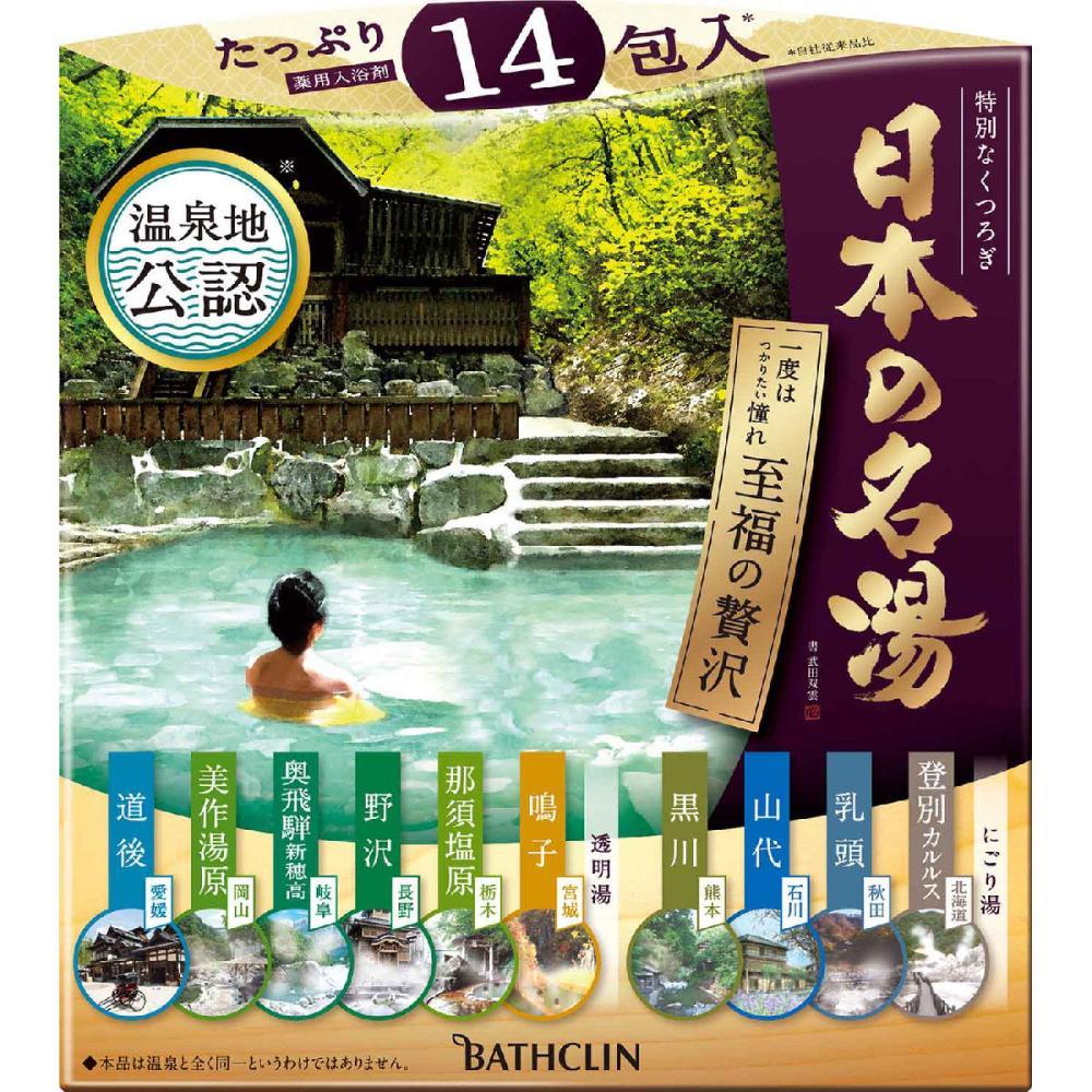 バスクリン 日本の名湯 至福の贅沢 30g×14包入り