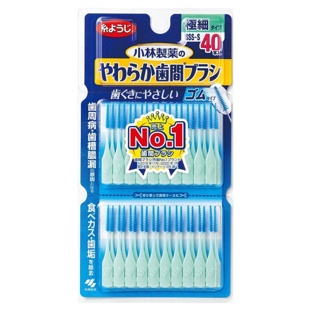 小林製薬 糸ようじ やわらか歯間ブラシ 極細タイプ SSS-Sサイズ 40本入り