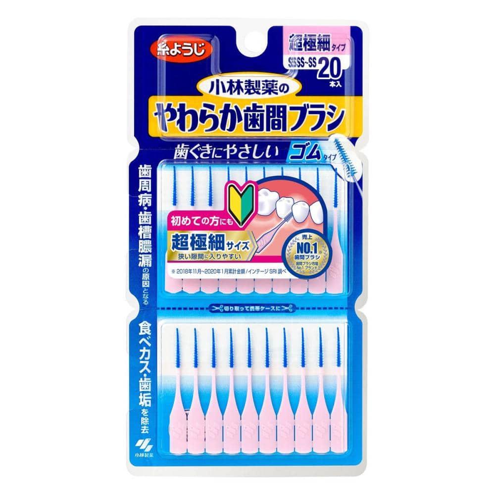 小林製薬 糸ようじ やわらか歯間ブラシ 超極細タイプ SSSS-SSサイズ 20本入り