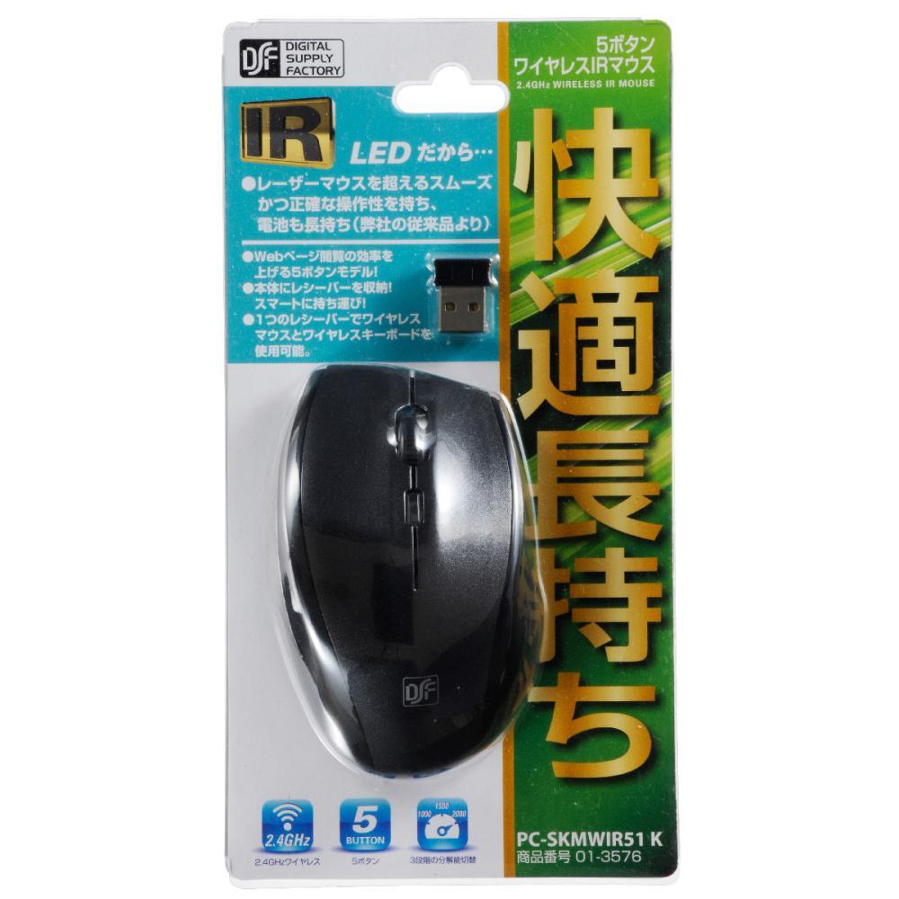 オーム電機 ワイヤレスマウス IRLED方式 5ボタン ブラック PC-SKMWIR51 K