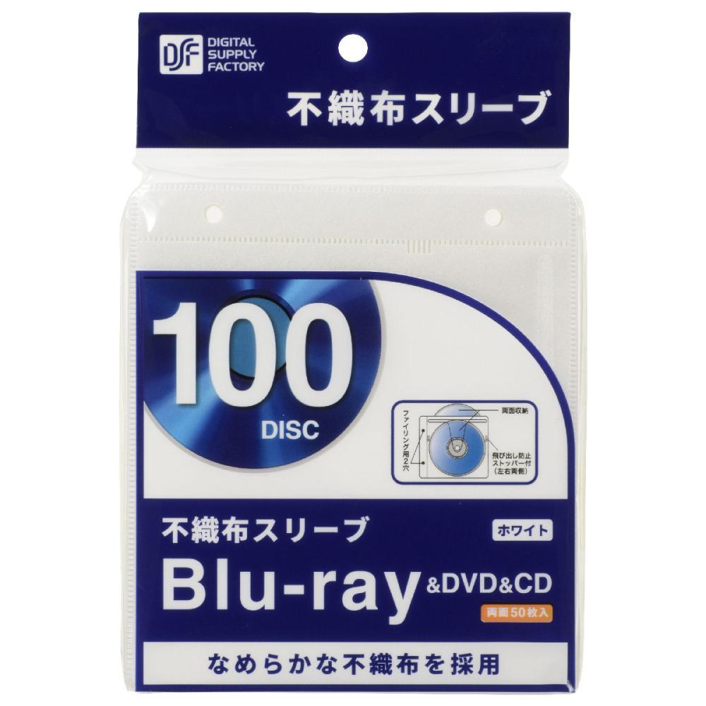 オーム電機 ブルーレイ/DVD/CD不織布スリーブ 両面収納×50枚入り ホワイト OA-RB2B50-W