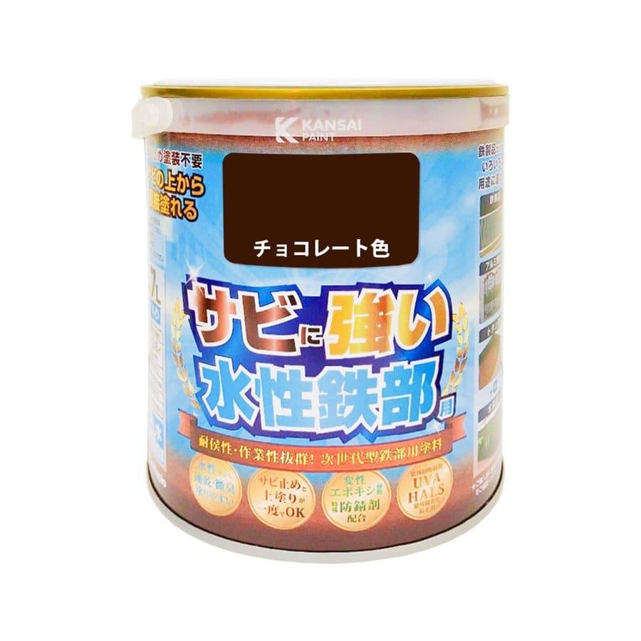 カンペハピオ 水性鉄部用 チョコレート色 0.7L