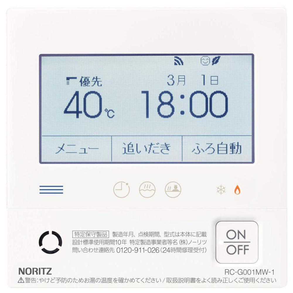 ノーリツ 石油給湯器用リモコン RC-G001EW-1マルチセット(T)