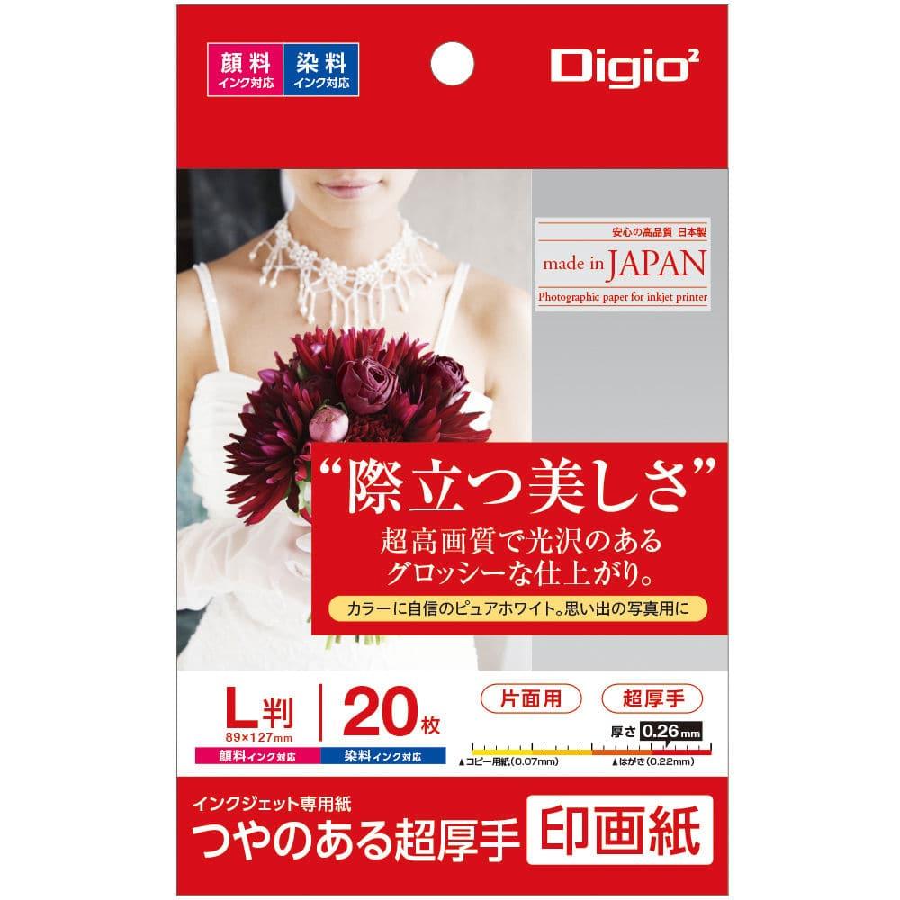 ナカバヤシ インクジェット印画紙 L判 20枚 JPSK2-L-20