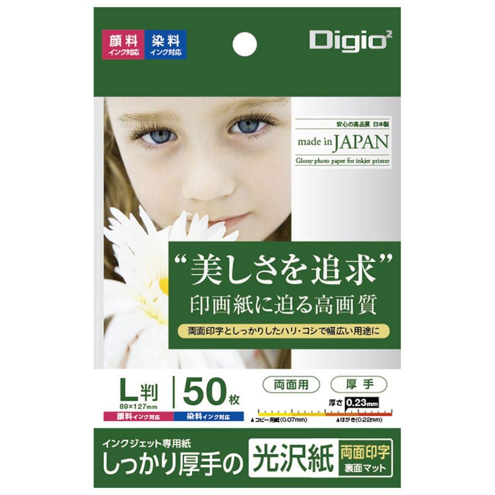 ナカバヤシ インクジェット光沢紙L判 両面印字50枚 JPPX-LS-50