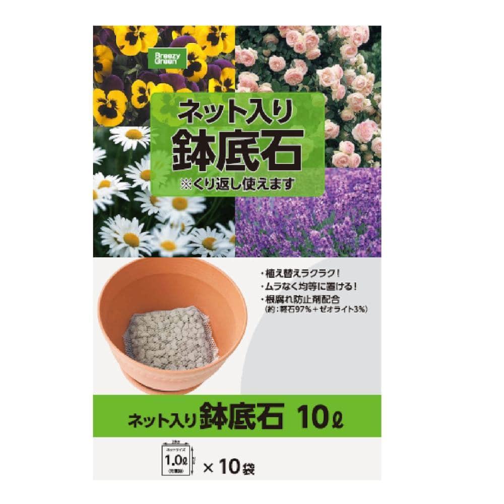 ネット入り鉢底石 10L(1.0L×10袋)