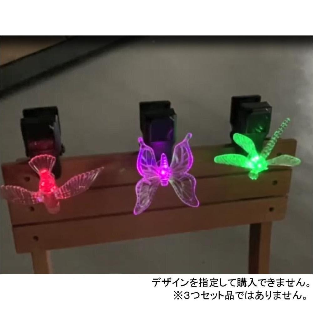 ソーラーデコレーションライト クリップ アソート(蝶々・ドンボ・小鳥)