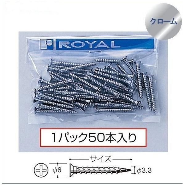 ロイヤル金物 ロイヤル専用タッピング 50mm クローム 50本入り AT-P
