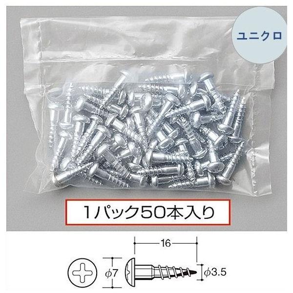 ロイヤル金物 棚板固定用タッピング 16mm 50本入り WT-P