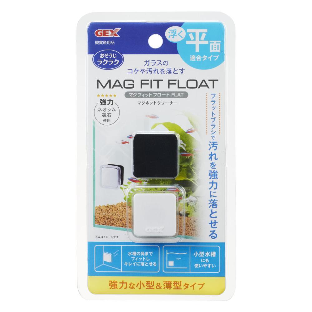 GEX マグフィットフロート FLAT 平面適合タイプ