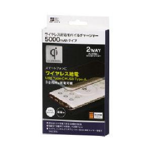 オーム電機 モバイルバッテリー(ワイヤレス対応) 5000mAh ホワイト JV41W