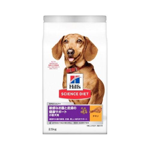 ヒルズ サイエンス・ダイエット 敏感なお腹と皮膚の健康サポート 小型犬用 2.5kg