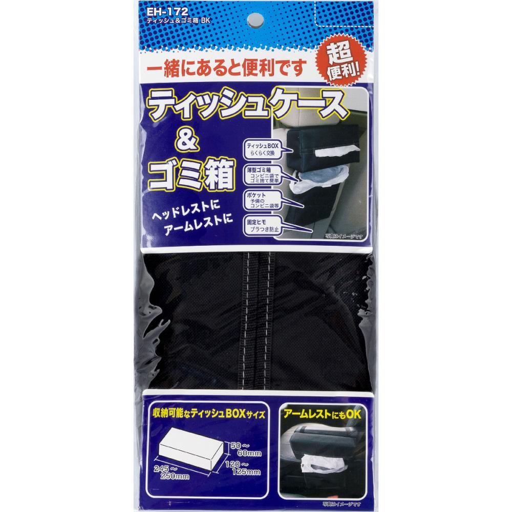 星光産業 ティッシュ&ゴミ箱 ブラック EH-172