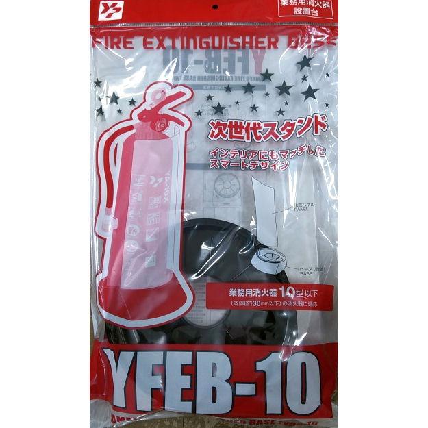 消火器設置台 YFEB-10