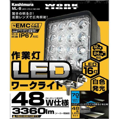 カシムラ LEDワークライト 16灯 48W ML8