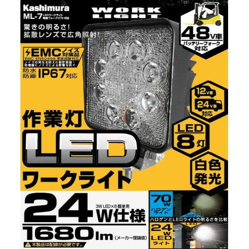 カシムラ LEDワークライト 電動フォークリフト対応 ML7
