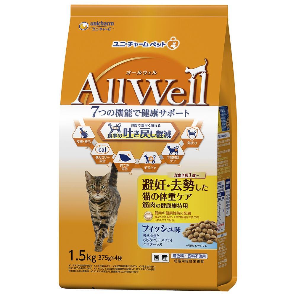 ユニ・チャーム AllWell 避妊・去勢した猫の体重ケア フィッシュ味 1.5g