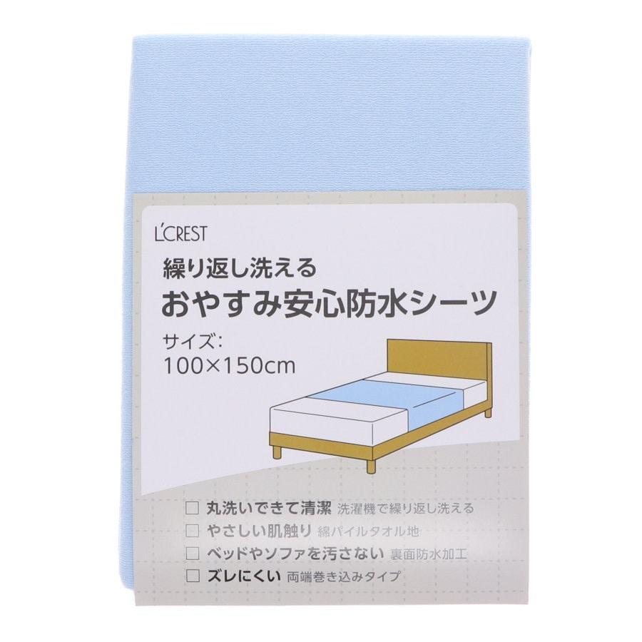 L'CREST(ルクレスト) 繰り返し洗えるおやすみ安心防水シーツ