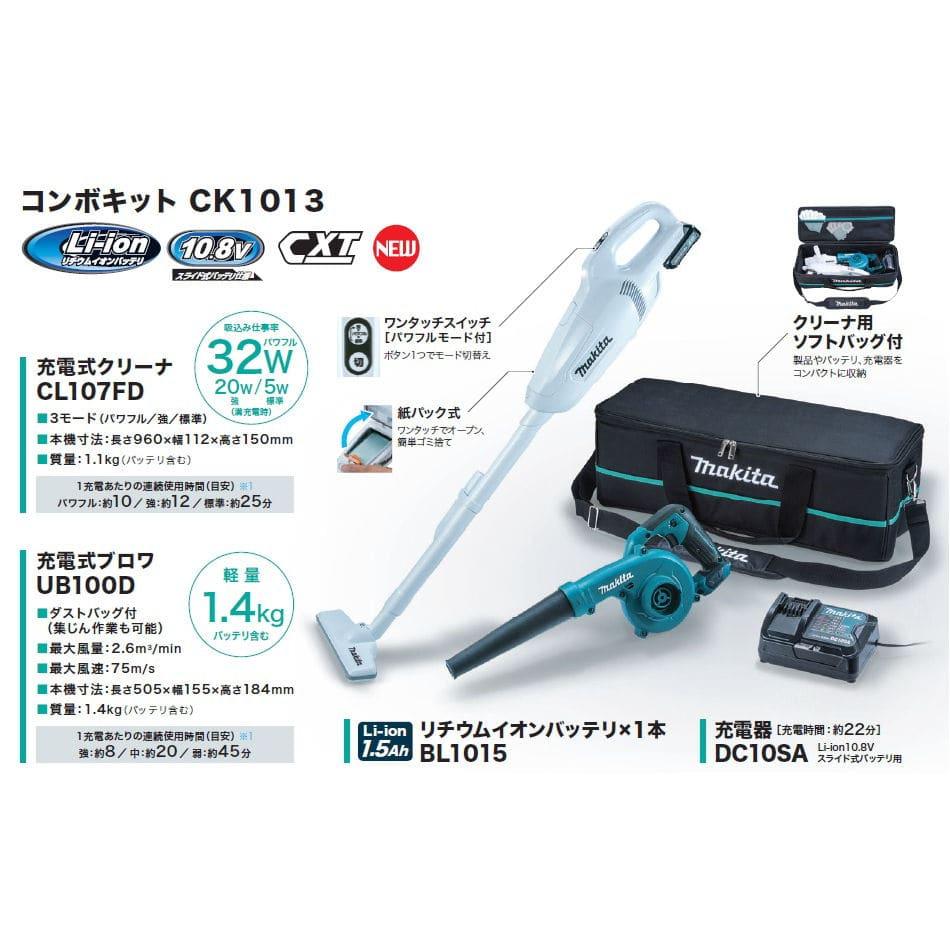 マキタ コンボキット(クリーナーCL107FD&ブロワUB100D) CK1013