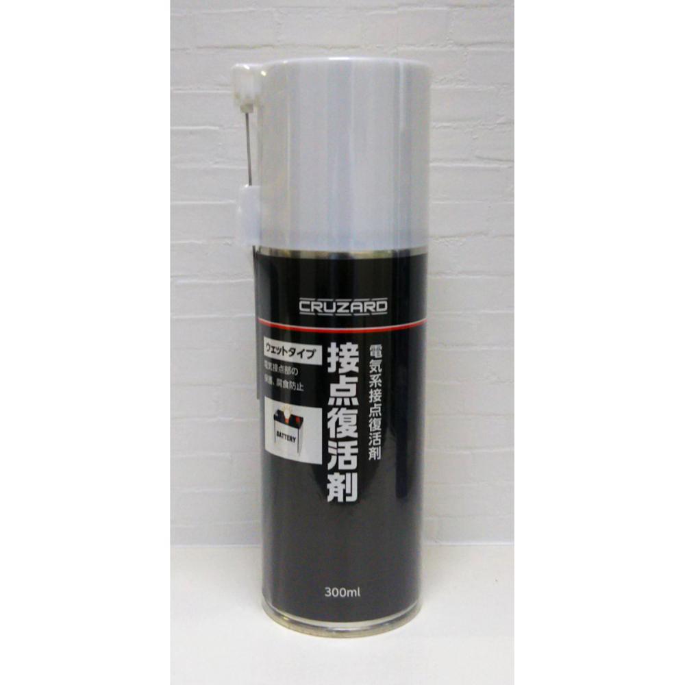CRUZARD(クルザード) 接点復活剤ウェットタイプ 300ml