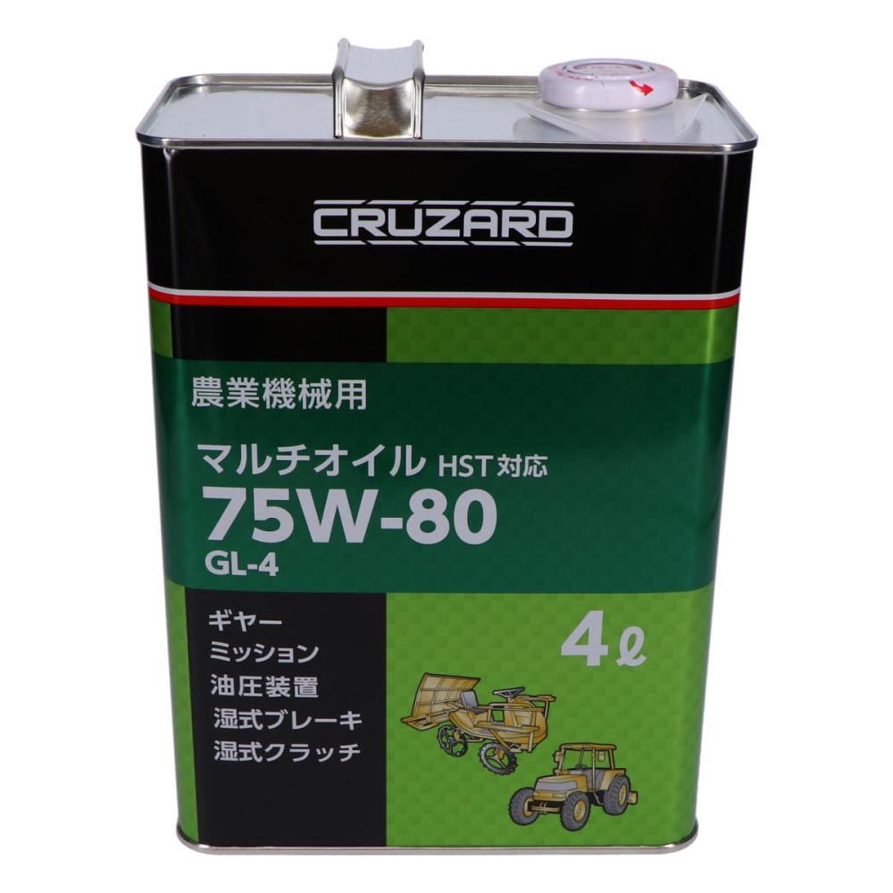CRUZARD(クルザード) 農業機械用 マルチオイル 4L 75W80