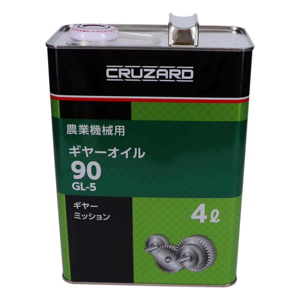 CRUZARD(クルザード) 農業機械用 ギヤーオイル 4L GL5 90