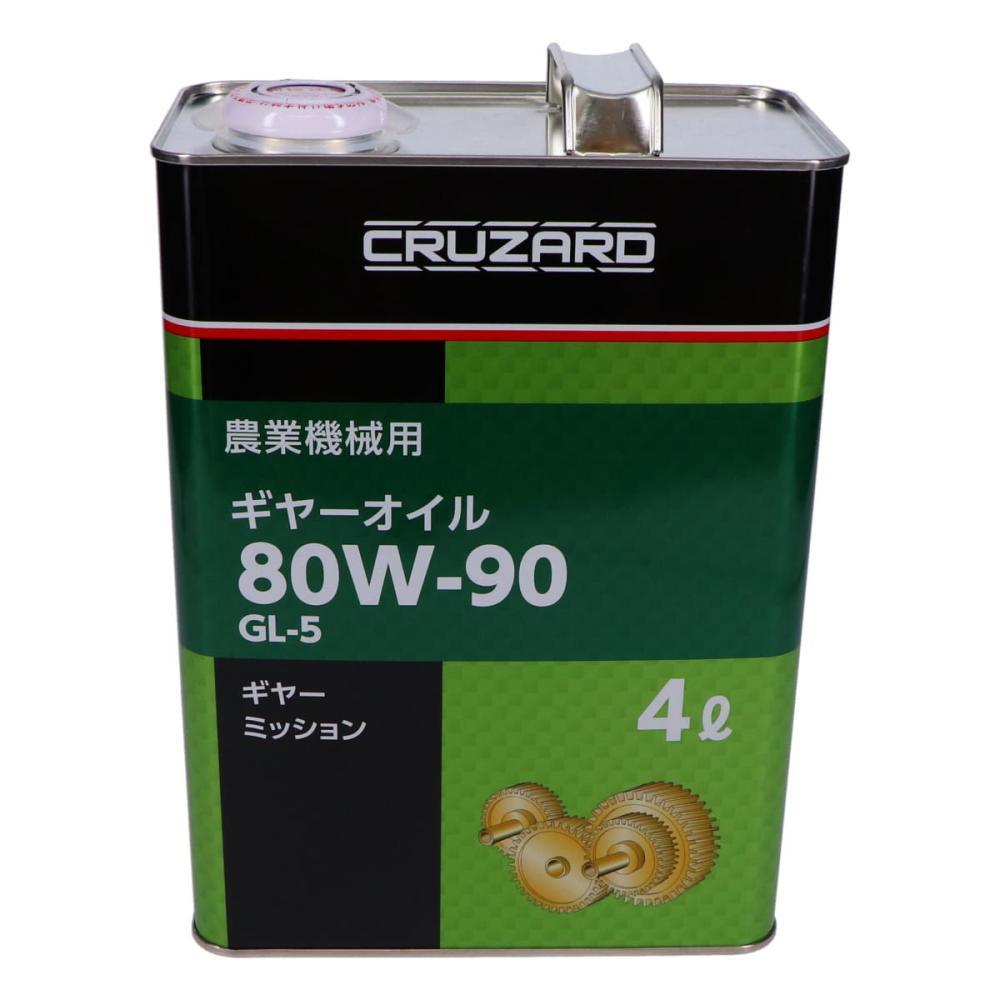 CRUZARD(クルザード) 農業機械用 ギヤーオイル 4L GL5 80W90