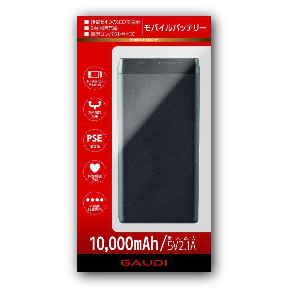 【アウトレット品】GAUDI モバイルバッテリー 10000mAh ブラック GBT100BBK