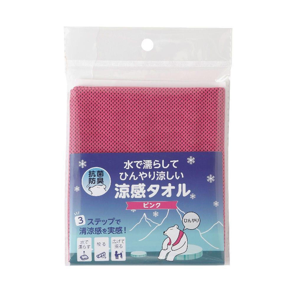 抗菌防臭 涼感タオル ピンク 30×80cm
