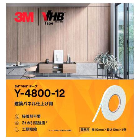 建築パネル仕上げ 10m Y-4800-12