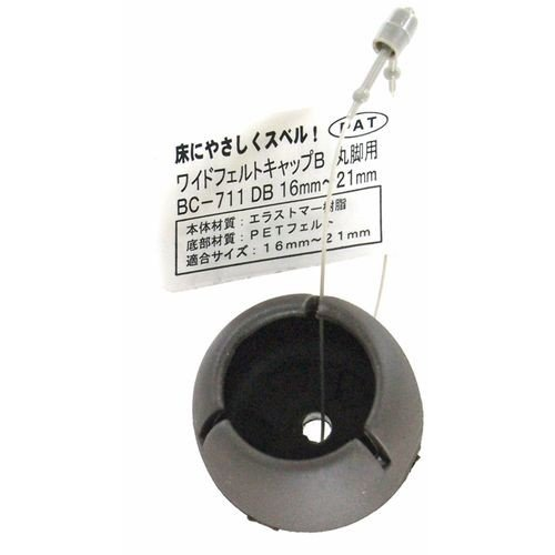 和気産業 ワイドフェルトキャップ 濃茶色 16-21mm