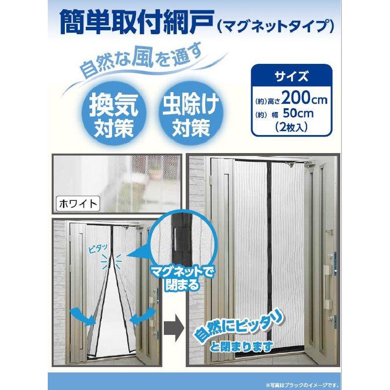 コメリ マグネット簡単網戸 ホワイト 勝手口ドア用 高さ200cm