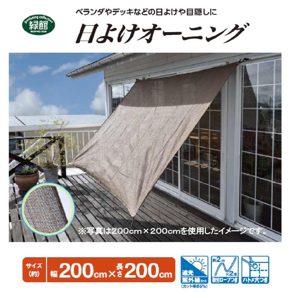 日よけオーニング ブラウン 2×2m K16-220