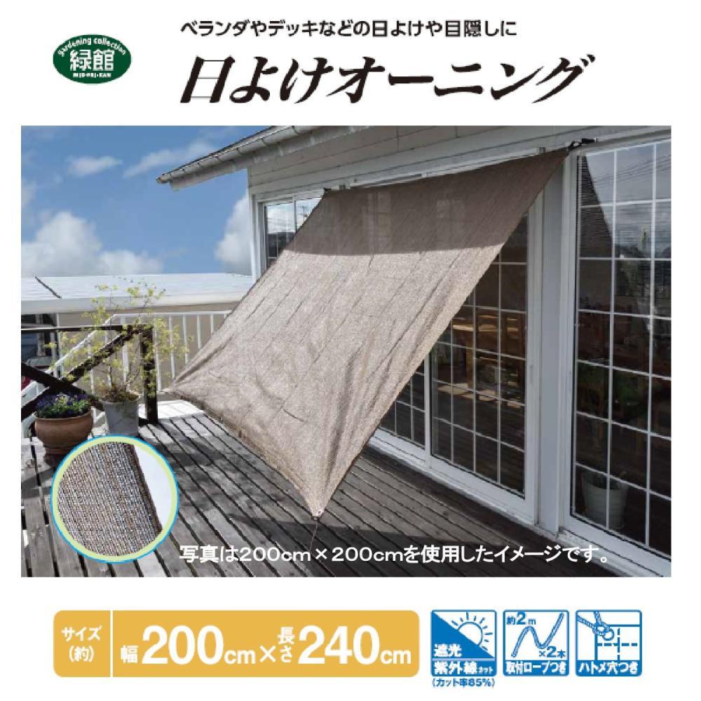 日よけオーニング ブラウン 2×2.4m K16-224