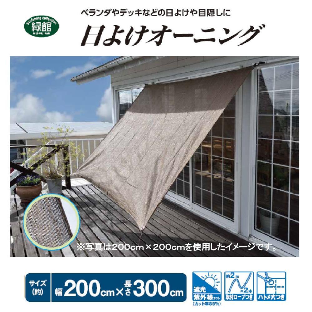 日よけオーニング ブラウン 2×3m K16-230