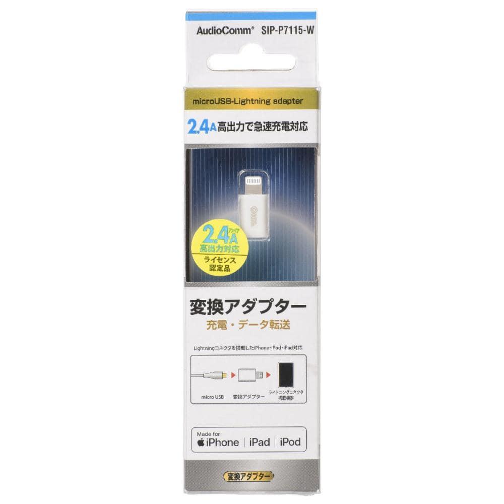 オーム電機 ライトニングコネクタ変換アダプター ホワイト microUSB/SIP-P7115-W