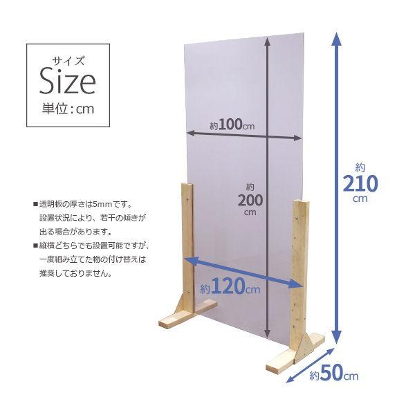 友澤木工 飛沫ガードパネル 超大型 塩ビ板 幅120×高さ210cm(パネル部分:幅100×縦200cm) ZK-06