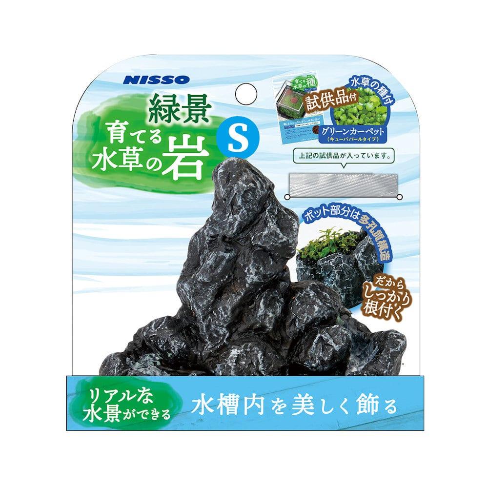 ニッソー 緑景・育てる水草の岩 Sサイズ
