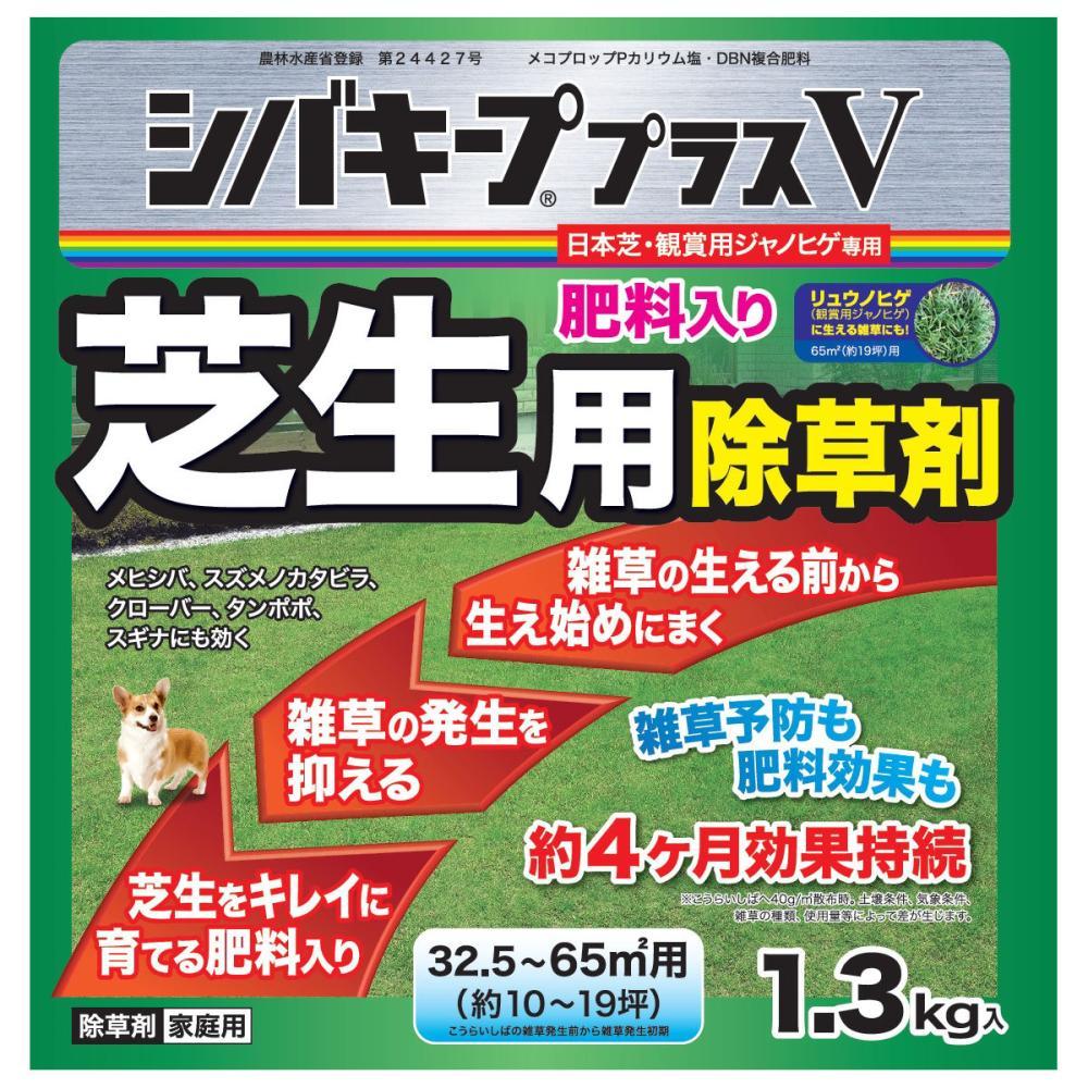 レインボー 芝生用除草剤 シバキーププラスV 1.3kg