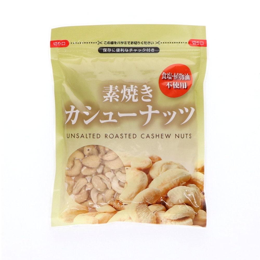 素焼きカシューナッツ 150g